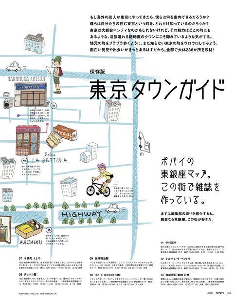 マガジンワールド   ポパイ - POPEYE   794   立読み