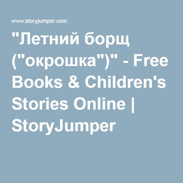 """Летний борщ (""окрошка"")"" - Free Books & Children's Stories Online 