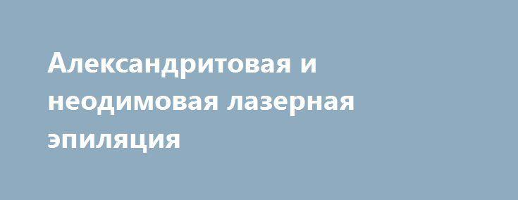 Александритовая и неодимовая лазерная эпиляция http://podvolos.com/aleksandritovaya-i-neodimovaya-lazernaya-epilyatsiya/  В борьбе с нежелательными волосами на теле отметился прорыв: в столичном медицинском центре LaserOne используются комбинированные современные аппараты с александритовыми и неодимовыми лазерами. С их использованием процесс удаления нежелательных волос на лице и теле стал еще более безопасным, эффективным, быстрым и безболезненным! Данные системы существенно превосходят…