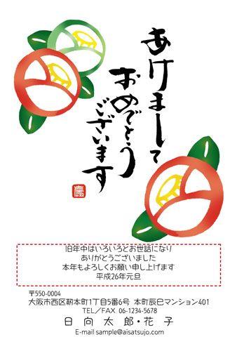 2014年午年年賀状デザイン!和風~華やかな椿を筆文字とともにデザインしました。どなたにでも喜んでいただける作品です。