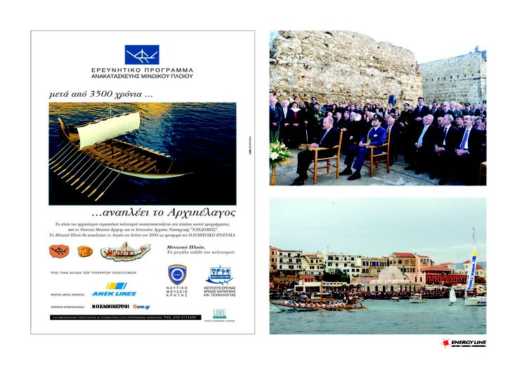 Minoan Ship RECONSTRUCTION RESEARCH PROGRAM - Development of sponsorship program - Development of communication and publicity - Creation of communication material - Events Organizing