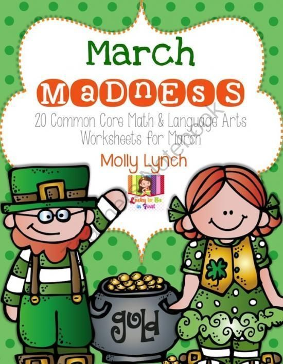 March Madness - Printables for Math & L.A. from Lucky to Be in First!  on http://TeachersNotebook.com -  (23 pages)  - March Madness includes 20 NO PREP Common Core Aligned worksheets for Math & Language Arts!