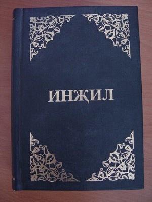 Afghanistan - Turkmen Bible New Testamen