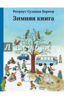 Ротраут Бернер - Зимняя книга