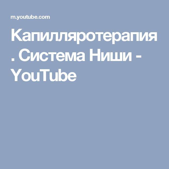 Капилляротерапия. Система Ниши - YouTube