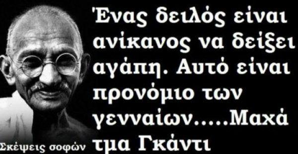Σοφά λόγια από τον Mahatma Gandhi….!!!!  #MahatmaGandhi #Σοφάλόγια