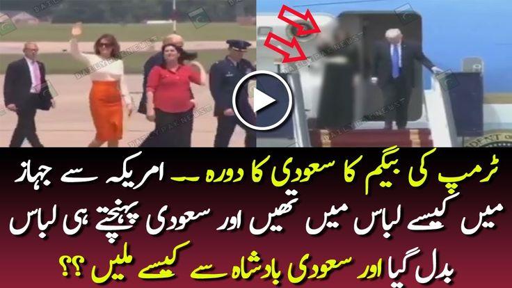 Melania Trump Arrives In Saudi Arabia: Melania Trump Arrives In Saudi Arabia Without Headscarf By: Daily Pak News