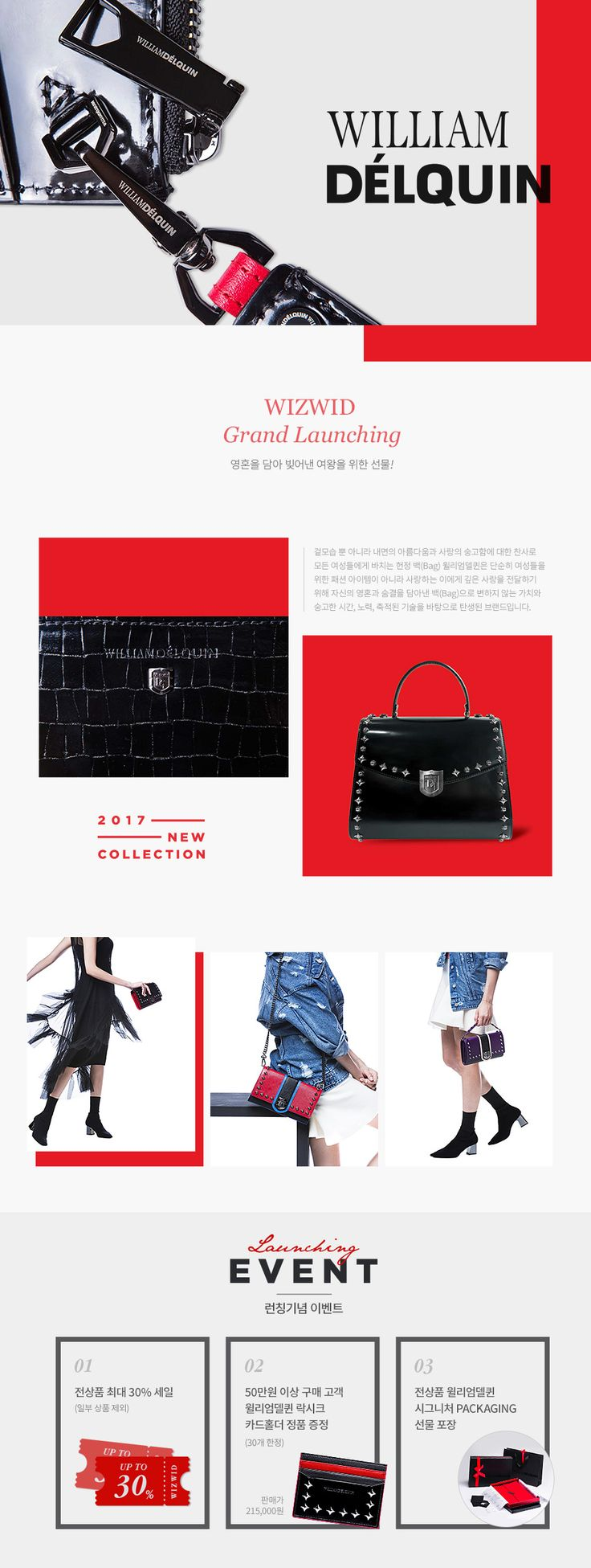 WIZWID:위즈위드 - 글로벌 쇼핑 네트워크 여성 의류 소품 가방 우먼 패션 백 기획전 WILLIAM DELQUIN 모든 여성들에게 바치는 헌정백 윌리엄델퀸 위즈위드 런칭!