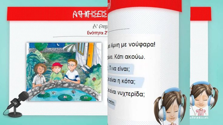 Αφηγήσεις κειμένων: Α' Δημοτικού - Γλώσσα (Ενότητα 1η - 3η)