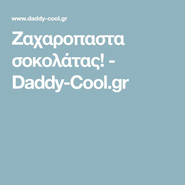 Ζαχαροπαστα σοκολάτας! - Daddy-Cool.gr