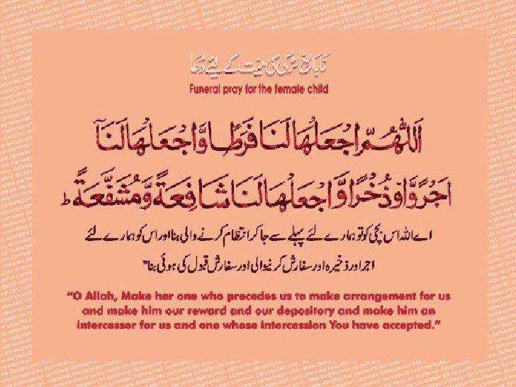 Muslim Girl Namaz Wallpaper Funeral Prayer For Female Child Dua Www Lasaniquran Com