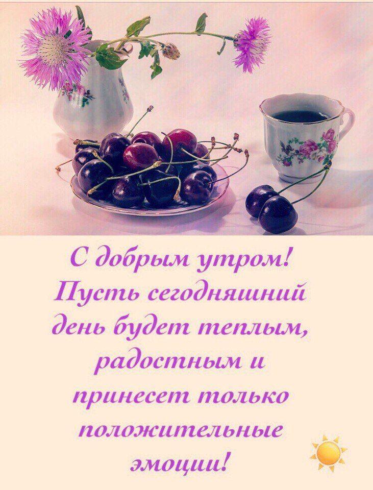 Открытки со словами доброе утро хорошего дня, открытка английском языке