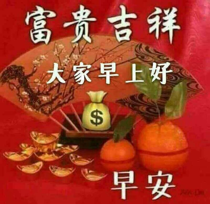 Good Morning Pic In Chinese : Best good morning wishes in chinese images on pinterest