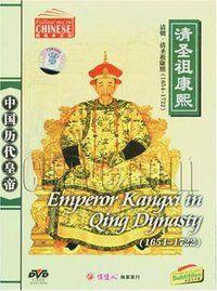 Eternal Emperor: Emperor Kangxi in Qing Dynasty (1654-1722) (Chn/Eng subtitle) (WXPJ)