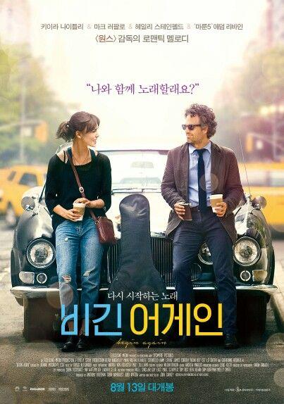 비긴 어게인(2014)