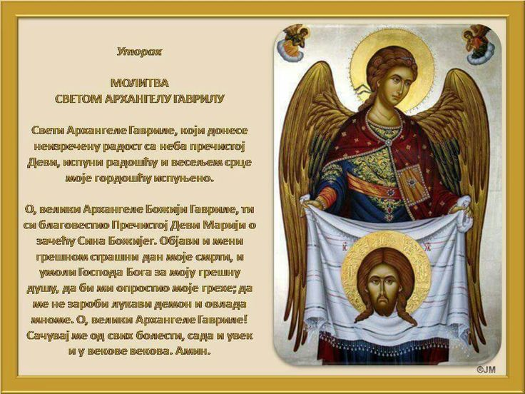 Молитва Светом Архангелу Гаврилу