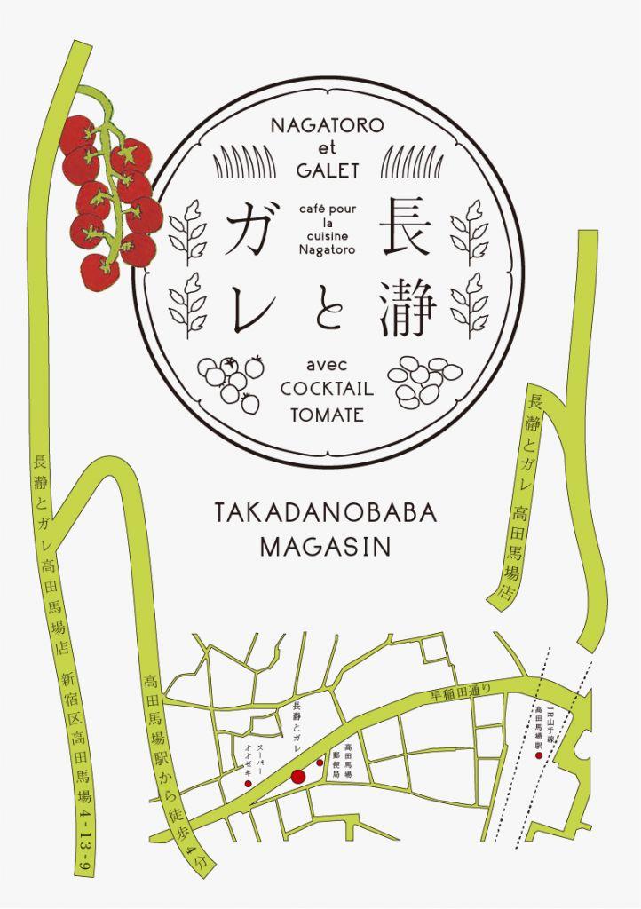 NAGATORO et GALET TAKADANOBABA / Naonori Yago / 矢後直規