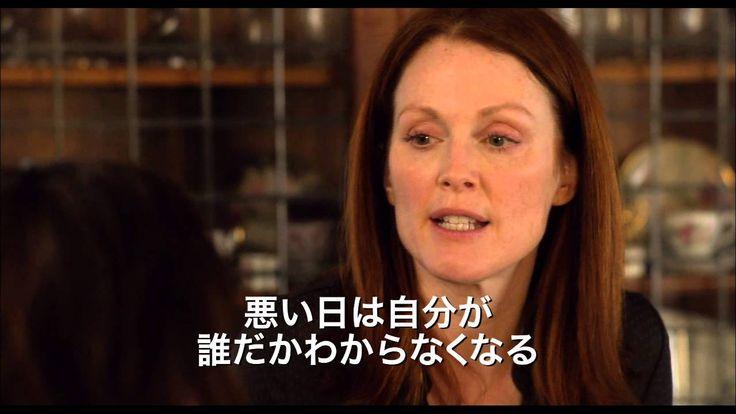 『アリスのままで』ジュリアン・ムーア コメント付き予告編 満足度(5点満点) ☆☆☆☆