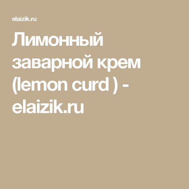 Лимонный заварной крем (lemon curd ) - elaizik.ru