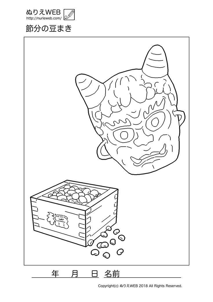 ぬりえWEB:節分の豆まきの塗り絵