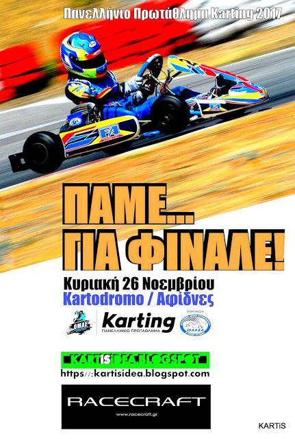 kartisidea.blogspot.com: Τελευταία 'αγωνιστική!