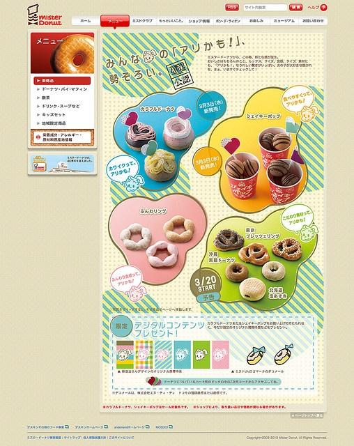みんなの「アリかも!」勢ぞろい。 新商品 ミスタードーナツ, via Flickr.