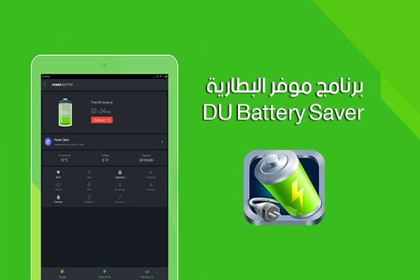 تحميل برنامج توفير طاقة البطارية لسامسونج Du Battery Saver موفر البطارية رابط مباشر Savers Phone Electronic Products