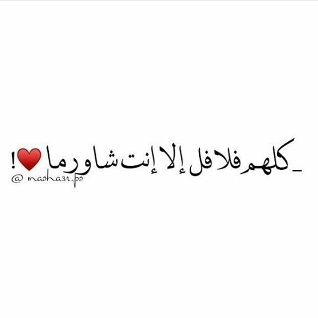 عاد شوفي كم انا احب الشاوما One Word Quotes Jokes Quotes Arabic Love Quotes
