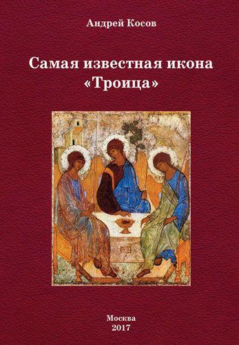 У нас новая книга: Андрей Косов «Самая известная икона «Троица»»   https://www.triumph.ru/news.php?id=118&utm_source=mpi