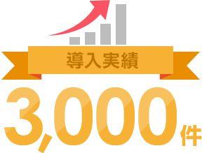 導入実績3,000件