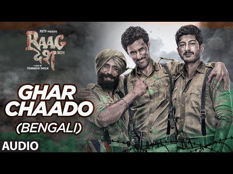 Ghar Chaado (Bengali) Full Audio Song | Raag Desh | Kunal Kapoor Amit Sadh Mohit Marwah | T-Series