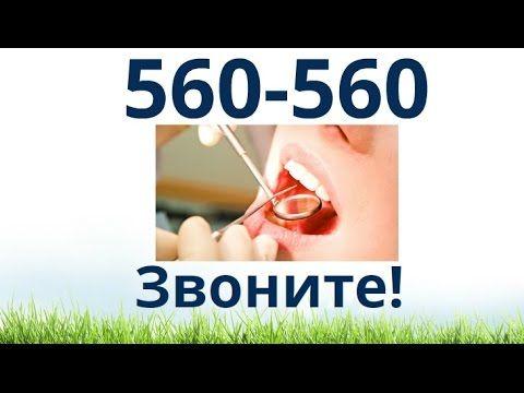 какая стоматология в оренбурге лучше - Звоните! 560-560