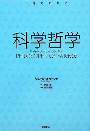 科学哲学 (〈1冊でわかる〉シリーズ) | サミール オカーシャ, Samir Okasha, 廣瀬 覚 | 本 | Amazon.co.jp