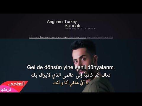 اغنية تركية حزينة سنجاك اين انا لا اعرف مترجمة للعربية Neredeyim Bilmiyorum 2017 Youtube Youtube Incoming Call Music