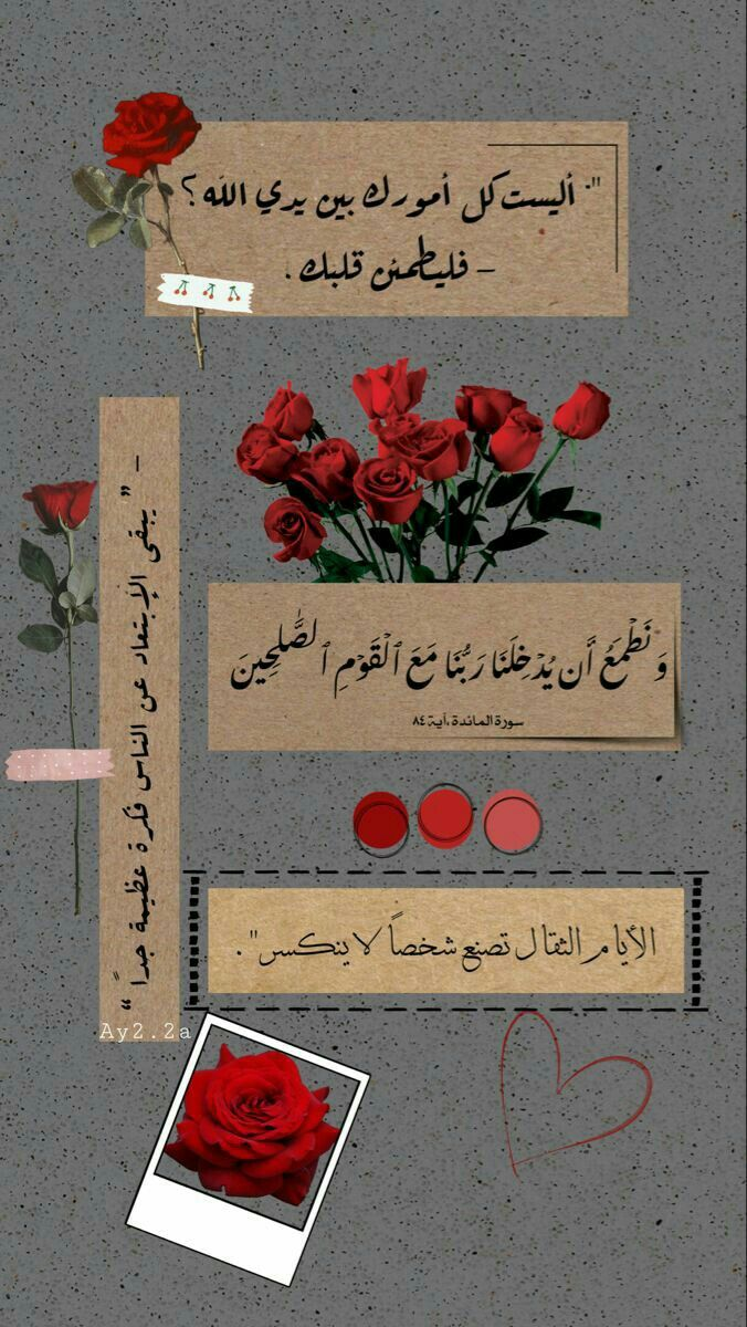 Pin By Reeem Alassal On إسلاميات Iphone Wallpaper Quotes Love Love Quotes Wallpaper Happy Wallpaper