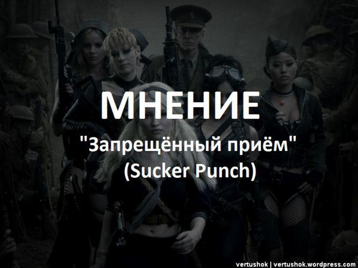 sucker punch, запрещенный прием