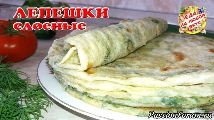 Слоеные Лепешки с зеленью на сковороде, тонкие и очень вкусные