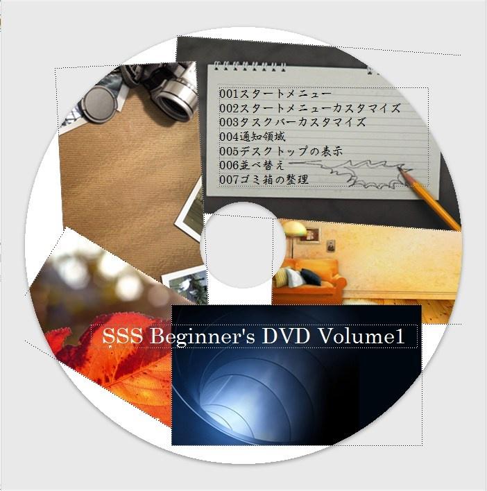 ビギナーズDVD Volume1