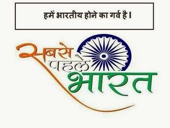 sabse pehle bharat 9 अगस्त 2017  bharat wasi 26k points a year ago report comment भारत छोड़ो का  नैरा जिश्ने दिया बेसक की भी धरम का हो उसके दिल.