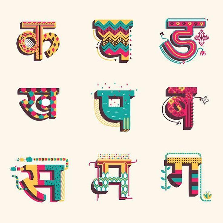 Akshar. ✏️ #devnagri #type I designed a while back ☺️ #design #typography…