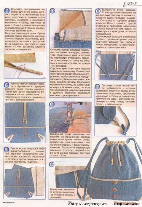 Denim backpack tutorial