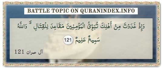 Browse Battle Quran Topic on https://quranindex.info/search/battle #Quran #Islam [3:121]