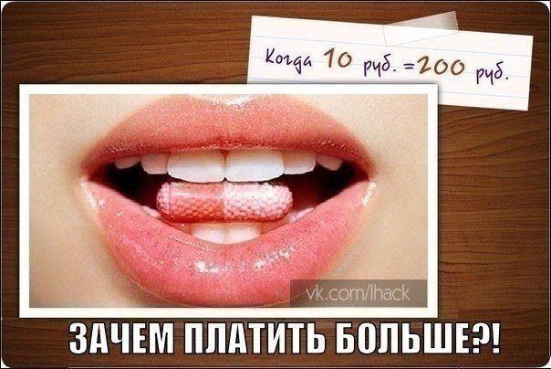 48 ПАР ПРЕПАРАТОРОВ С ИДЕНТИЧНЫМ СОСТАВОМ, НО ОЧЕНЬ РАЗНОЙ ЦЕНОЙ   1. Нурофен (120руб) = Ибупрофен (10руб)  2. Мезим (300руб) = Панкреатин (30руб)  3. Но-шпа (150руб) = Дротаверина гидрохлорид (30руб)  4. Панадол(50руб) = Парацетамол (5руб)  5. Белосалик (380руб) = Акридерм СК (40руб)  6. Бепантен (250руб) = Декспантенол (100руб)  7. Бетасерк(600руб) = Бетагистин (250руб)  8. Быструмгель (180руб) = Кетопрофен (60руб)  9. Вольтарен (300руб) = Диклофенак (40руб)  10. Гастрозол (120руб)…