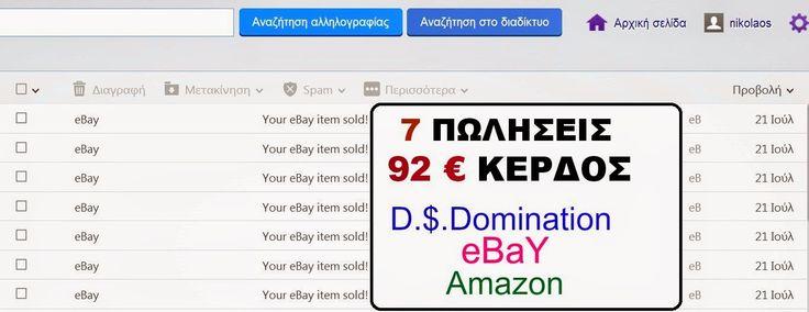 D.s.Domination-eBay-Amazon: ΕΣΥ ΑΚΟΜΑ  ΚΑΘΕΣΑΙ ΚΑΙ ΠΑΙΖΕΙΣ ΠΑΙΧΝΙΔΙΑ ΣΤΟ FACEB...
