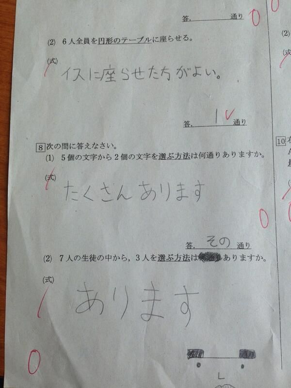天才現る! 不正解だけども才能を感じるテストでの珍回答、おもしろい問題30選 - Buzz[バズ]