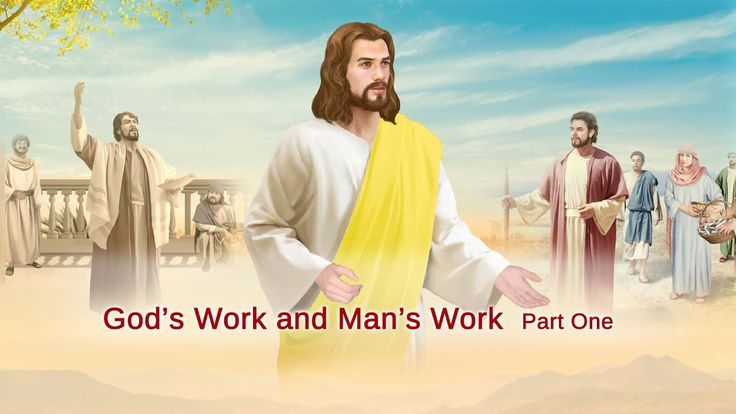 "Almighty God's Word ""God's Work and Man's Work"" Part One 
