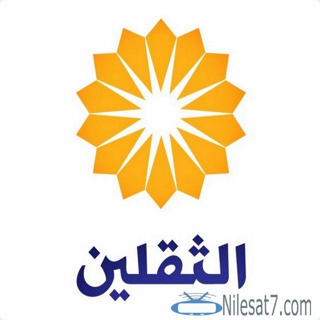 تردد قناة الثقلين الإسلامية 2020 Thaqalayn Tv Thaqalayn Thaqalayn Tv الثقلين الثقلين الاسلامية