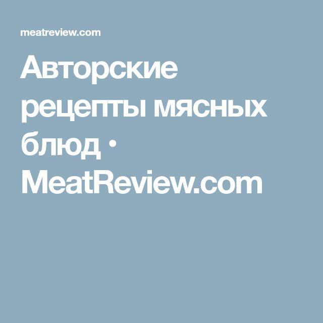 Авторские рецепты мясных блюд • MeatReview.com