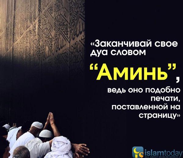 Мусульманские картинки аминь
