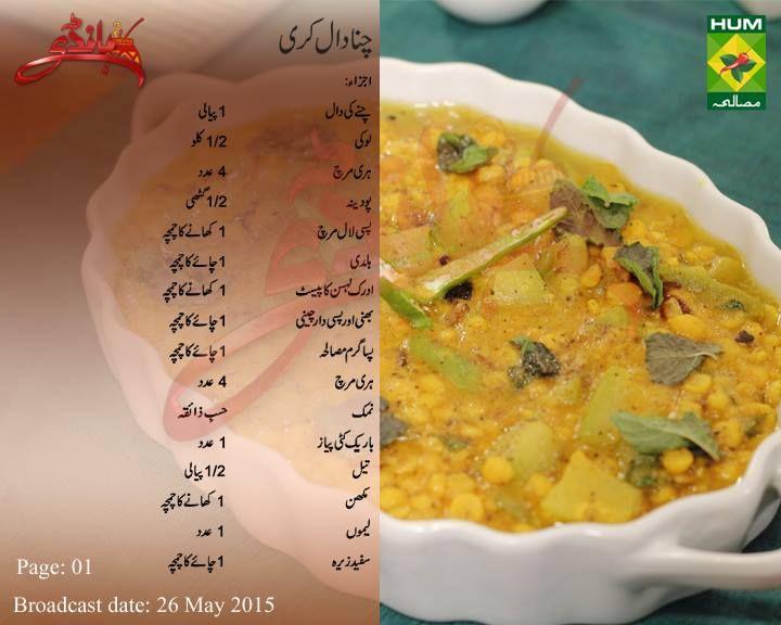 168 best desi food urdu recipes images on pinterest cooking food httpsfacebookmasalatvhandiphotosa forumfinder Choice Image